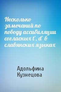 Несколько замечаний по поводу ассибиляции согласных t', d' в славянских языках