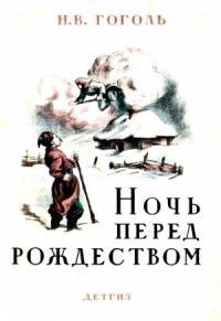 Ночь перед Рождеством (Художник Е. Сахновская)