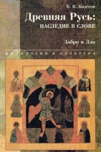 Древняя Русь: наследие в слове. Добро и Зло