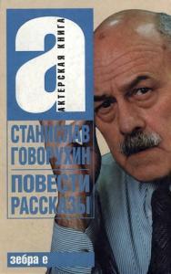 Станислав Говорухин - Повести. Рассказы