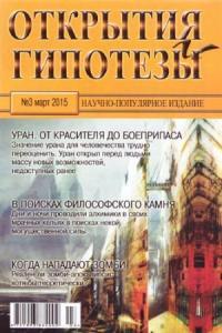 Открытия и гипотезы, 2015 №03