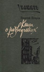 Книга о разведчиках
