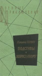 Николай Томан - Подступы к «Неприступному»