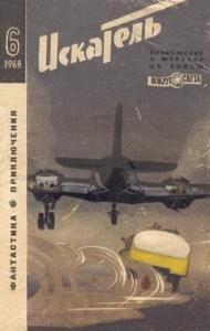 Искатель. 1968. Выпуск №6