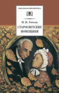 Старосветские помещики (сборник)