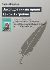 Заколдованный принц Генри Тигрович