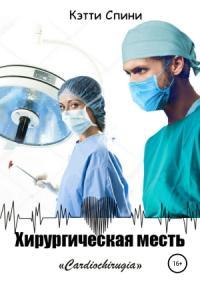 Хирургическая месть