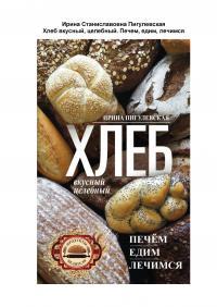 Хлеб вкусный, целебный. Печем, едим, лечимся