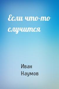 Иван Наумов - Если что-то случится