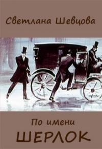 По имени Шерлок. Книга 1