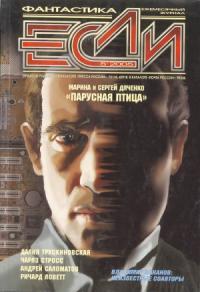 «Если», 2005 № 05