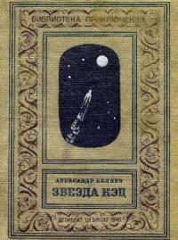 Звезда КЭЦ (илл. Г. Фитингофа)