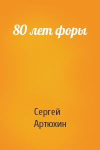 80 лет форы