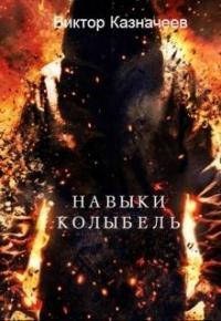 Виктор Казначеев - Навыки. Колыбель (СИ)