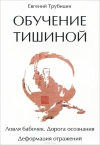 Евгений Трубицн - Ловля бабочек. Дорога осознания