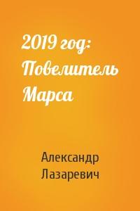Александр Лазаревич - 2019 год: Повелитель Марса