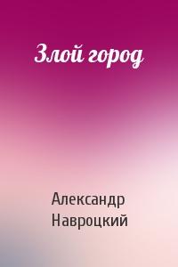 Александр Навроцкий - Злой город
