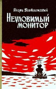 Игорь Всеволожский - Неуловимый монитор (Художник Г. Туфанцев)
