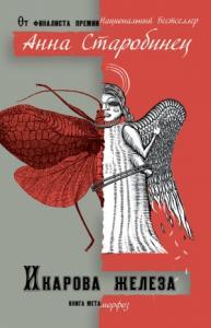 Икарова железа (сборник)