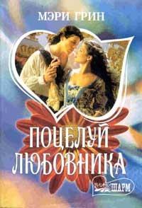 Поцелуй любовника