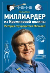 Миллиардер из Кремниевой долины. История соучредителя Microsoft
