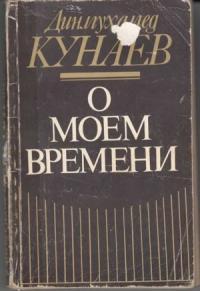 Динмухамед Кунаев - О моём времени