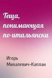 Игорь Михалевич-Каплан - Теща, понимающая по-итальянски