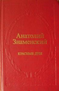 Красные дни. Роман-хроника в 2 книгах. Книга 1