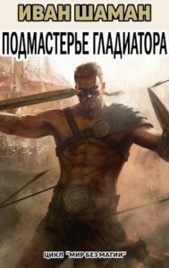 Воин (черновик)