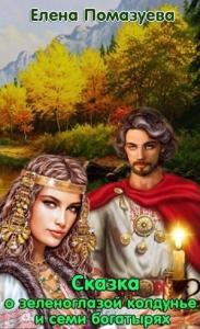 Сказка о зеленоглазой колдунье и семи богатырях (СИ)