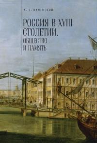 Россия в XVIII столетии: общество и память