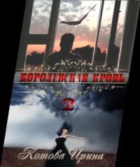 Королевская кровь. Книга 2