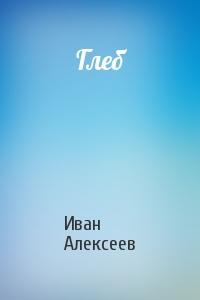 Иван Алексеев - Глеб