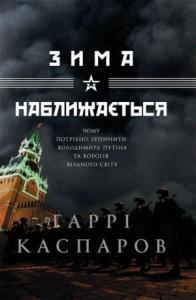 Гарри Кимович Каспаров - Зима наближається