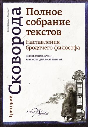 Наставления бродячего философа. Полное собрание текстов