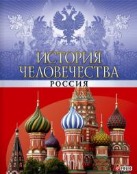 История человечества. Россия