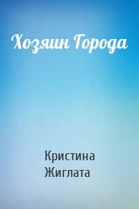 Кристина Жиглата - Хозяин Города