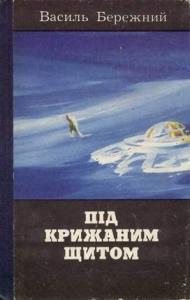 'Сомнус моментарiум' (на украинском языке)