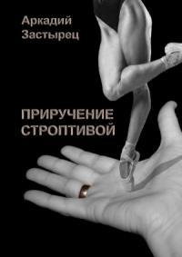 Аркадий Застырец - Приручение строптивой