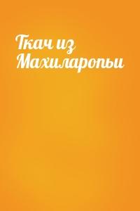 - Ткач из Махиларопьи