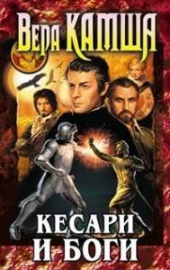 Вера Камша - Кесари и боги