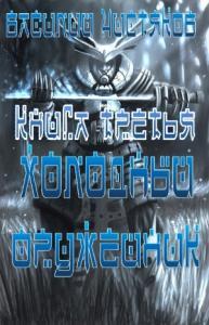 Василий Чистяков - Холодный оружейник_3.