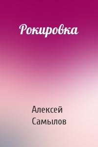 Алексей Самылов - Рокировка