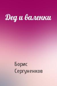 Борис Сергуненков - Дед и валенки