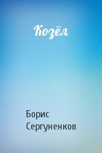 Борис Сергуненков - Козёл