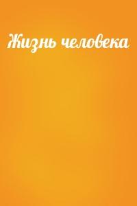 - Жизнь человека