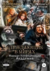 Dii_Bluzhdayushchie-v-mirah_2_Marshal-Konfederacii-Akademiya