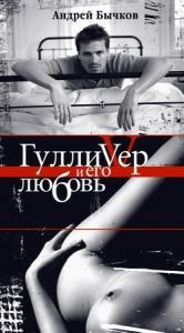 Андрей Бычков - Имя