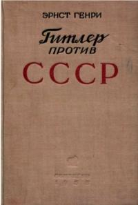 Эрнст Генри - Гитлер против СССР