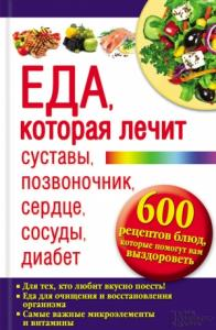 Еда, которая лечит суставы, позвоночник, сердце, сосуды, диабет